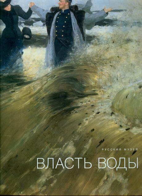 Власть Воды_2008
