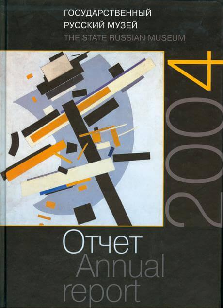 РусскийМузей_2004