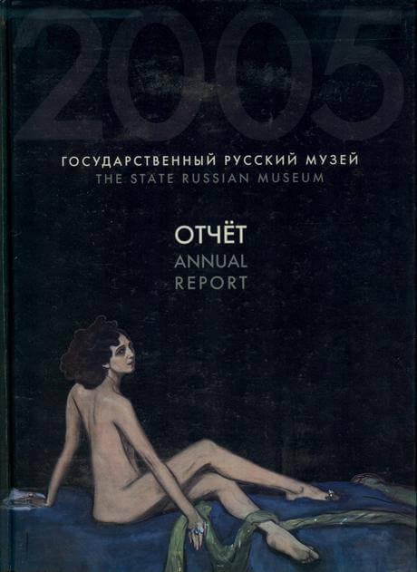 РусскийМузей_2005