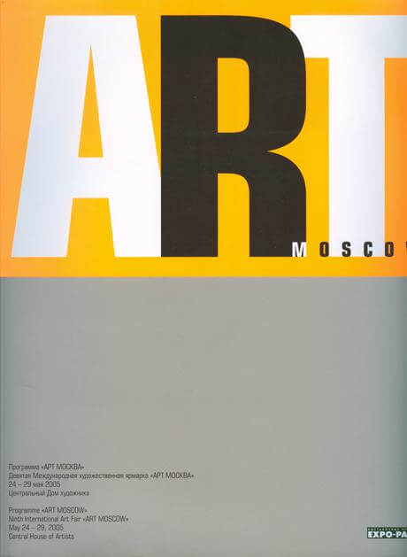 Art Moscow_2005