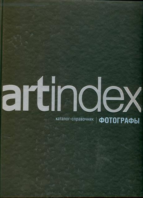 Artindex_2006