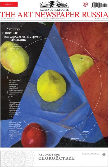 The Art Newspaper Russia №-05-44 June 2016. Статья о выставке