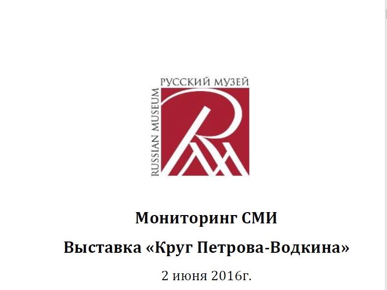 Мониторинг СМИ. Выставка «Круг Петрова-Водкина»