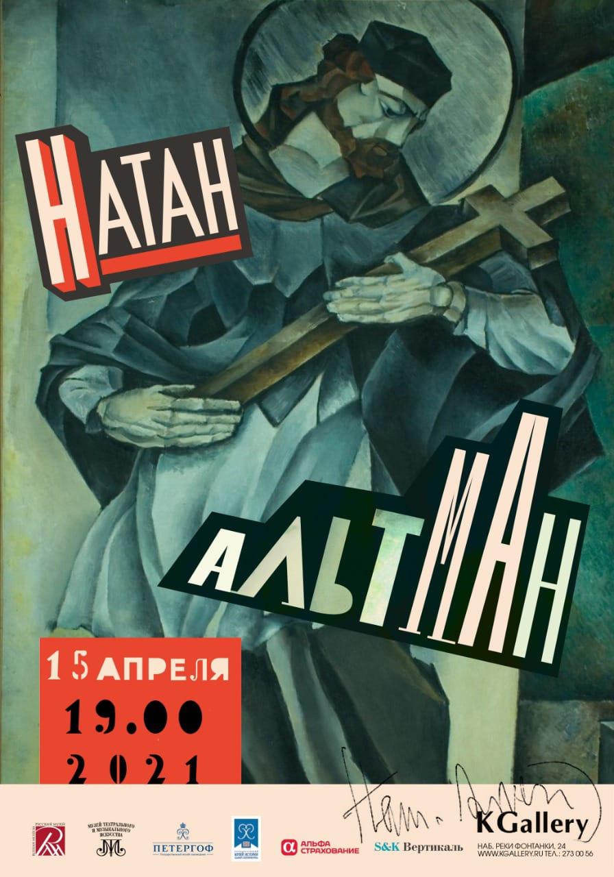 Участие в выставке Натана Альтмана, Kgallery, Спб, апрель-июнь2021